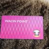 WAON POINTカード知っていますか