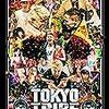 『TOKYO TRIBE/トーキョー・トライブ 』