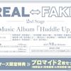 【アルバムCD】REAL⇔FAKE 2nd Stage Music Album 「Huddle Up」【特典:ブロマイド2枚セット】