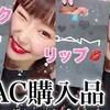【MAC購入品】オススメのデパコス?赤リップとチーク!発色神すぎ!haul
