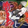 まさにカジュアル!タップで動物に勝て!動物に走り勝つカジュアルタップゲームの新作、MonsterRace人は動物に勝てるのか!!?がリリース!