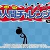 3DS「棒人間チャレンジ」レビュー!コスパ最強!800円で80種類以上のミニゲーム!ただのバイトみたいなのもある!