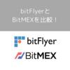 【比較】国内取引所「bitFlyer」と国内取引所「BitMEX」の違いは?使い分け方も解説!