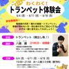 【6月】トランペット無料体験会♪