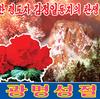 【光明星節】朝鮮音楽mp3投下【金正日同志生誕75周年祝賀②】