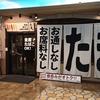 焼鳥 串カツ&飲み放題 たま テレビ塔店 / 札幌市中央区大通西1丁目 さっぽろテレビ塔 B1F