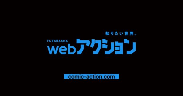 webアクション1周年記念 オリジナル作品全話無料公開作品ラインナップ