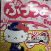 ハローキティ新幹線ぷっちょをいただきました