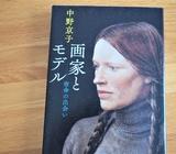中野京子「画家とモデル」宿命の出会いーを読んで