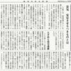 経済同好会新聞 第269号 「安定財源は誰のために」
