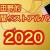 波田野的年間ベストアルバム2020