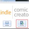 これなら誰でも電子書籍作れるじゃん!Kindle Comic Creatorが超簡単だった話
