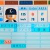 永射保(OB選手)(パワプロ2012)