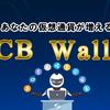 【仮想通貨 毎日分配型wallet】預けておくだけで日利0.333…%(月利10%)の高配当が毎日貰える!「ICBwallet」について!