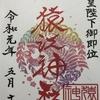 猿江神社に再訪しました〜♪(東京都江東区)2019/5/15