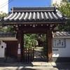 京都 裏寺「宝蔵寺」に参拝しました