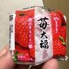やまざき 苺大福  食べてみた