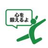 外国人おもてなし語学ボランティア育成講座を受講した話