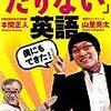 山里亮太の不毛な議論 〜30分以上に及ぶ結婚若林語り 11月27日放送〜