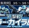 【GAW】予告!進撃戦!ラー・カイラム