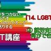 YouTube「14.LGBTと仕事~④就労支援として何ができるか」配信のご案内