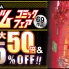 ガンダム系コミック最大65%OFF × KADOKAWAコミック50%ポイント還元 併用でガンダムワールドに浸ろう。