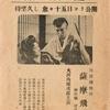 滋賀 / 金城館 / 1934年 2月8日-13日 [?]