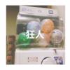 1月12日(夢オチと三島由紀夫)
