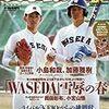 東京六大学野球春季リーグ2018日程と優勝、順位予想、スタメン一覧