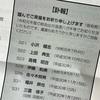小沢健志先生のご冥福を、慎んでお祈り致します🙏