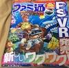 PSVR「ヒア・ゼイ・ライ 眠りし者たち」と「STAR STRIKE ULTRA VR」が12月15日に配信決定!ほか