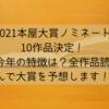 2021本屋大賞ノミネート10作品決定!今年の特徴は?全作品読んで大賞を予想します!