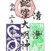蛇窪神社(東京・品川区)の御朱印