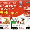 すごい納豆生活キャンペーン合計903名に当たる!