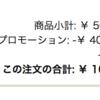 「Kindle本400円OFFクーポン」が配布されてる!