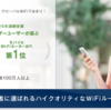海外Wifiルーターの業界最安値はどこ?