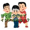【起こるのは必然?】イジメと日本の教育の関係性ついて考察してみる