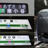 千葉~南小谷341.6km! 5時間超ロングラン特急あずさ3号の旅