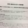 駒沢大学の先生の研究に参加!?