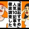 【漫画 おすすめ】検索結果の上位10記事!調べてわかった10の事実