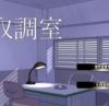 【自作ゲーム紹介】『取調室』ノベルゲームコレクションで公開されました!