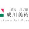 【美】平山郁夫展(成川美術館:2021/4/8)