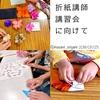 折紙講師講習会に参加するにあたり、人に教えるスキルについて考えました。