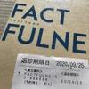『FACT FULNESS』ハンス・ロスリング著  事実を知る 61人の予約