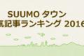 【2016年版】SUUMOタウン人気記事ランキング
