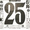 6月25日(木)2020 🌒5月5日
