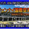 ANA (NH) 825便【往路編】遂にインド!チェンナイ国際空港 (MAA) 出入国 注意事項 あれこれ。必要書類は?(イミグレ) Immigrationは?両替は?保安検査は?SIMやWi-Fiは?