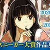 大賞賞金300万円&コミカライズ! 「第27回スニーカー大賞」はカクヨムからも作品を応募できます