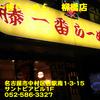藤一番らーめん柳橋店~2015年1月22杯目~