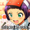 【ナナシス】2/2メンテナンスまとめ!節分の季節だ~!スペチケが廃止されるぞ!